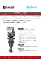 フィルトマットT型製品カタログ