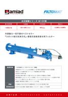 フィルトマットM100型製品カタログ