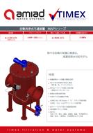 オートストレーナMAP型製品カタログ